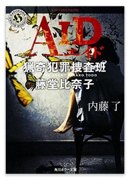 AID 内藤了.jpg