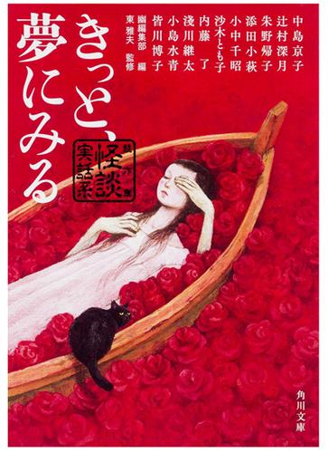 きっと夢に見る-競作集-〈怪談実話系〉角川文庫.jpg