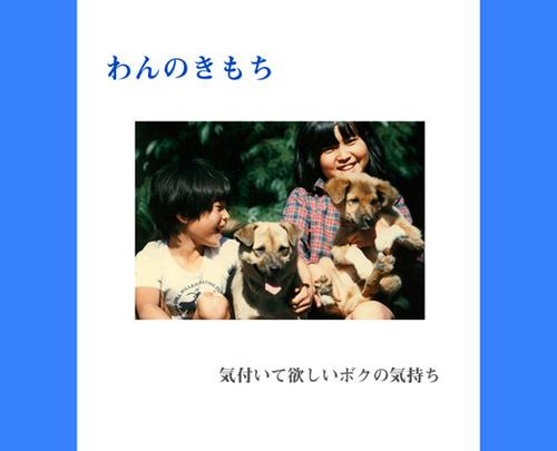 わんのきもち表紙.jpg