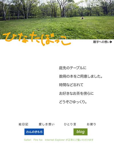 hyoushi-いのち.jpg